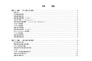 研祥 FSC-1717VN工业级CPU板卡 说明书