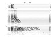 研祥 104-1371cldn工业级CPU板卡 说明书