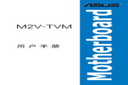 华硕 M2V-TVM型主板 说明书