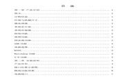 研祥 104-1544CLDN工业级CPU板卡 说明书