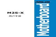 华硕 M2S-X型主板 说明书