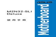 华硕 M2N-SLIDeluxe型主板 说明书