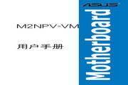 华硕 M2NPV-VM型主板 说明书