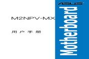 华硕 M2NPV-MX型主板 说明书