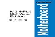 华硕 M2N-PLUSSLI型主板 说明书
