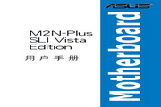 华硕 M2N-ESLI型主板 说明书