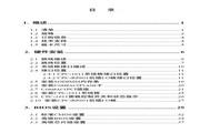 研祥 CPC-1611系列工业级CPU板卡 说明书
