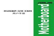 华硕 M2NBP-VM CSM型主板 说明书