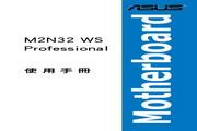 华硕 M2N32-WSPro型主板 说明书