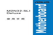 华硕 M2N32-SLIDeluxe型主板 说明书
