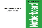 华硕 M2N8-VMX型主板 说明书