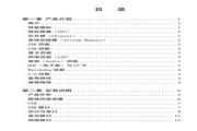 研祥 ec3-1651cldna工业级CPU板卡 说明书
