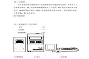 北京时代天晨TR100袖珍式表面粗糙度测量仪使用说明书