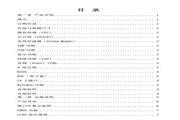研祥 EC5-1714CLDNA-A0工业级CPU板卡 说明书