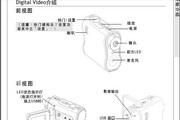 中恒DEC-DV3000数码摄像机说明书