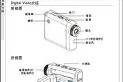 中恒DEC-DV4000数码摄像机说明书