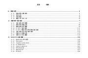 研祥 FSC-1713vna工业级CPU板卡 说明书