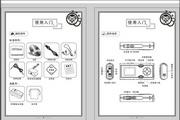 中恒DEC-F37R MP3/MP4说明书