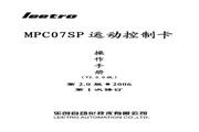乐创 MPC07SP运动控制卡 操作手册