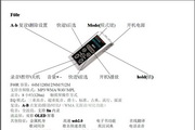 中恒DEC-F60R MP3/MP4说明书