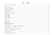 研祥 104-1462CLDN工业级CPU板卡 说明书