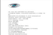 中恒DEC-U160 MP3/MP4说明书