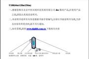 中恒DEC-U188 MP3/MP4说明书