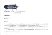 中恒DEC-U190 MP3/MP4说明书