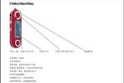 中恒DEC-U260R MP3/MP4说明书