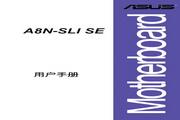 华硕 A8N-SLISE型主板 说明书