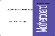 华硕 A7V400-MXSE型主板 说明书