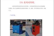 UN1-150对焊机使用说明书