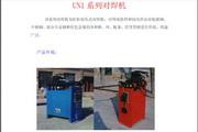 UN1-75对焊机使用说明书