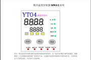 亚泰仪表 模具温度控制器MWJ-2说明书