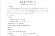 东启电气ZRY4I-2X1单相电流智能数显表说明书