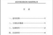 武汉高试BCZ-B避雷器放电计数器测试仪使用说明书