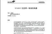 HOLTEK HT46R47电池充电器说明书