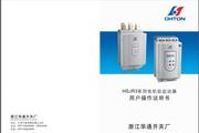 华通HSJR3-030-3电机软起动器操作说明书
