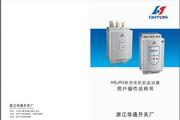 华通HSJR3-115-3电机软起动器操作说明书