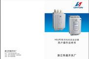华通HSJR3-132-3电机软起动器操作说明书