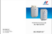 华通HSJR3-250-3电机软起动器操作说明书