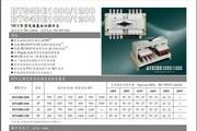 固也泰BTS3BE1000/1200型电源基本切换开关说明书