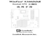 丽台 9300DDR型主板 说明书