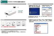 蝴蝶 VE400A HDMI外接显示扩充卡 使用手册