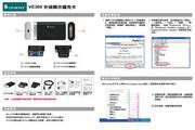 蝴蝶 VE300外接显示扩充卡 使用手册