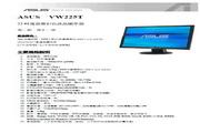 ASUS VW225T显示器 说明书