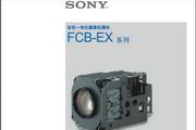 SONY FCB-EX45C/CP系列彩色一体化摄像机模块说明书