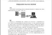 周立功P89LPC932微控制器说明书