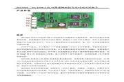 中科 ACC4502双通道弱信号实时采集卡 说明书