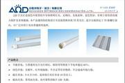 中微光电子(潍坊)AL-L06-CF T5 LED日光灯说明书